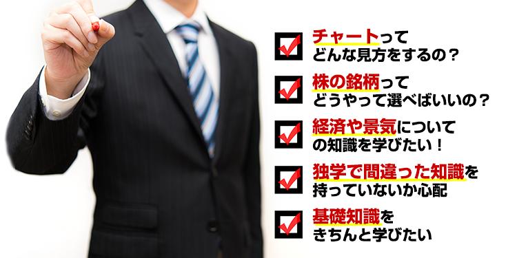 大阪で無料の株式セミナーならアイ株式スクール