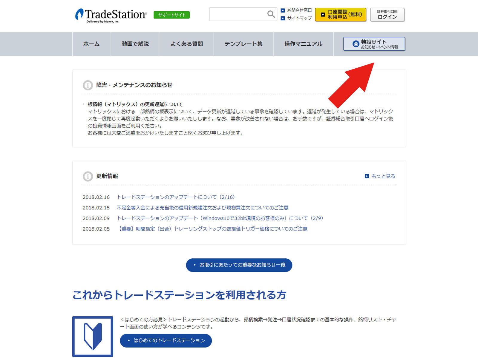 トレードステーションサポートサイトWEB画像
